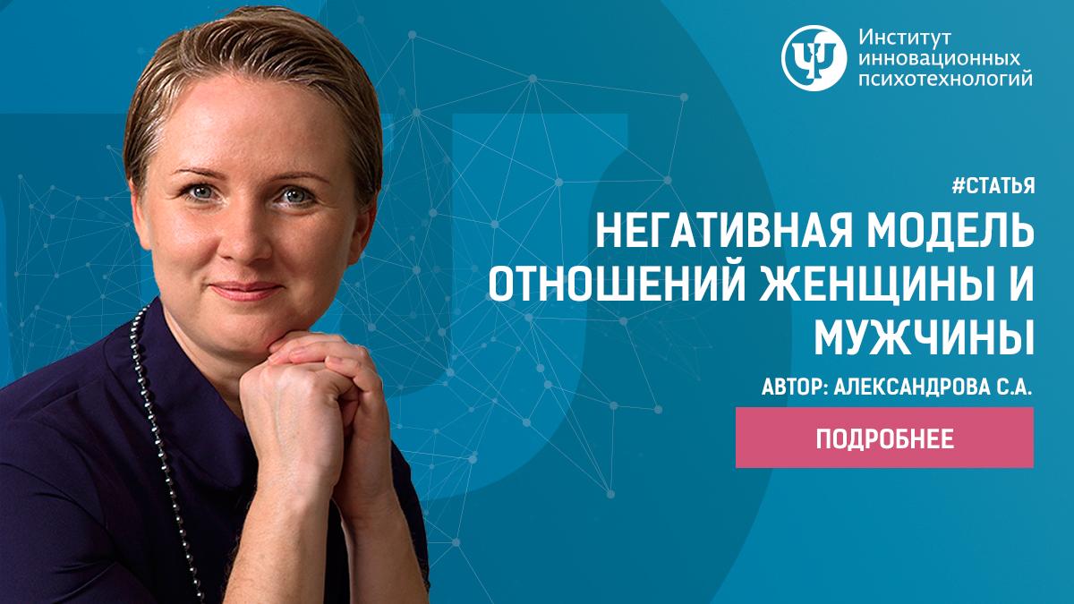 Александрова-Негативная-модель-отношений-женщины-и-мужчины