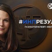 Отзыв о работе с Екатериной Миловановой