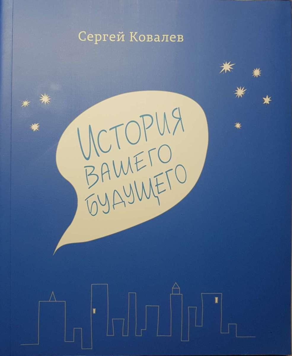 Ковалев История вашего будущего