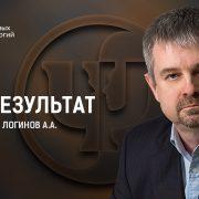 Отзыв о работе с Анатолием Логиновым