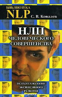 Ковалев С. В. НЛП человеческого совершенства. Психотехнологии экстенсивного развития купить