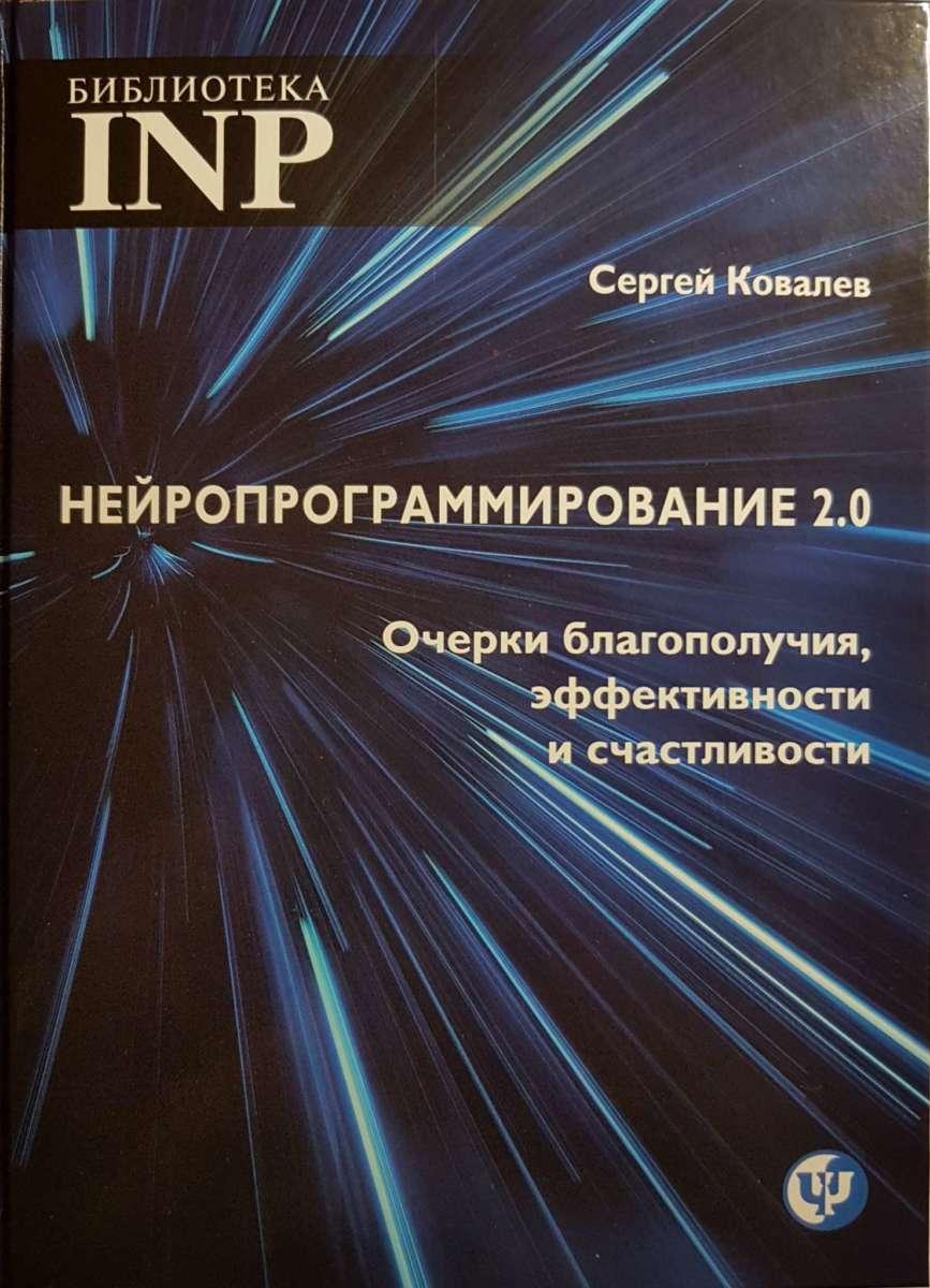 Neiroprogramming 2.0