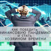 Как победить финансовую пандемию и стать Хозяином Времени