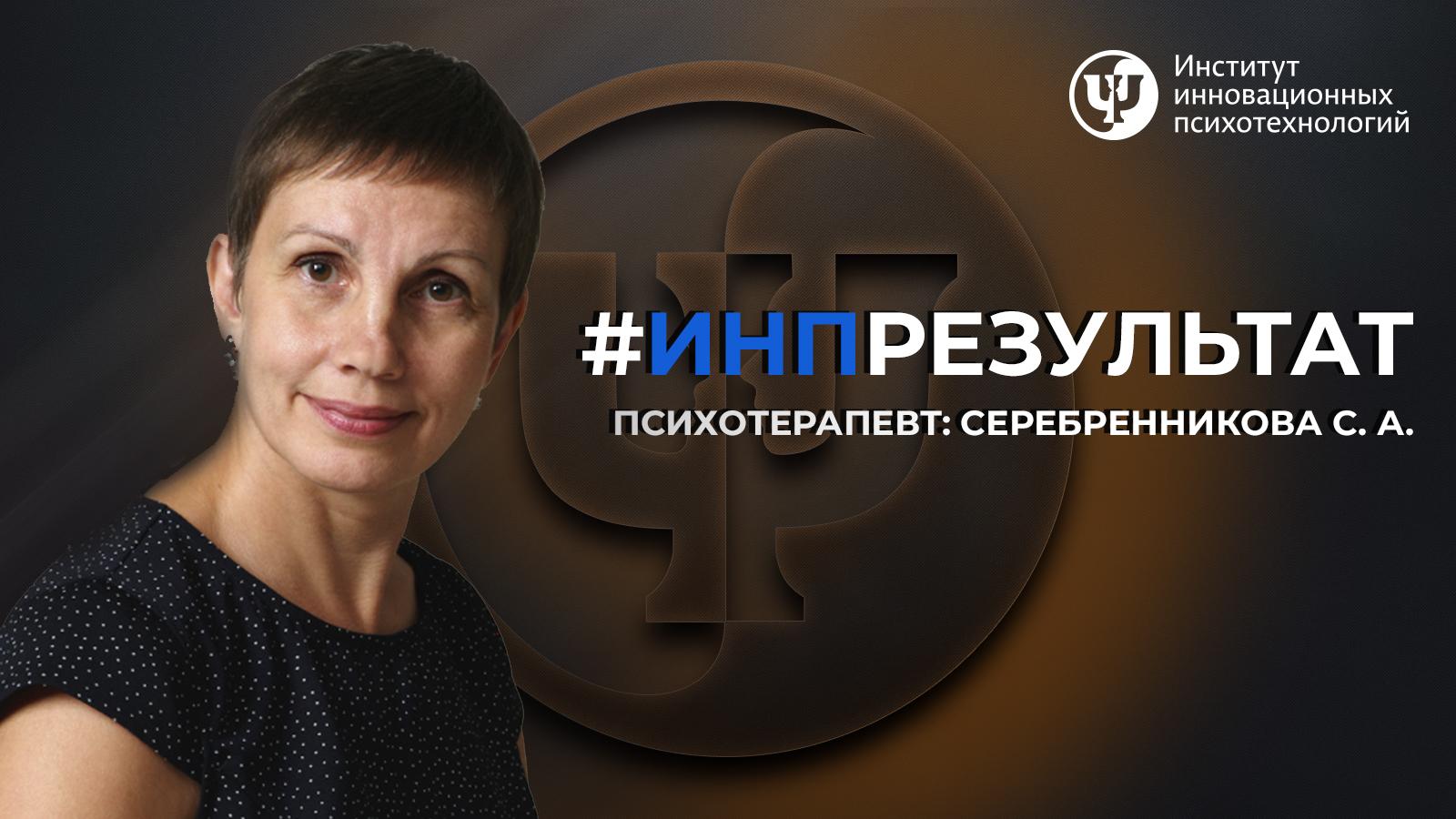 Серебренникова Светлана психотерапевт отзыв