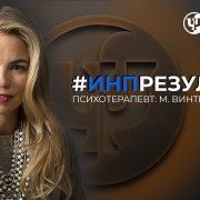 Винтер-Астахова отзыв
