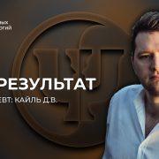 инпотзыв Кайль