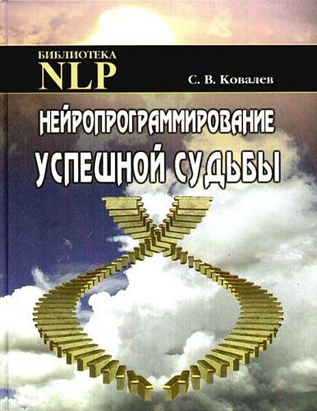 Ковалев С.В. Нейропрограммирование успешной судьбы