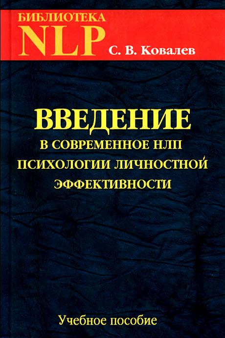 Ковалев Сергей Викторович Введение в современное НЛП психологии личностной эффективности купить