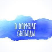 o_formule_svobody