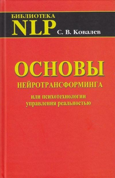 Ковалев Сергей Основы нейротрансформинга или психотехнологии управления реальностью купить