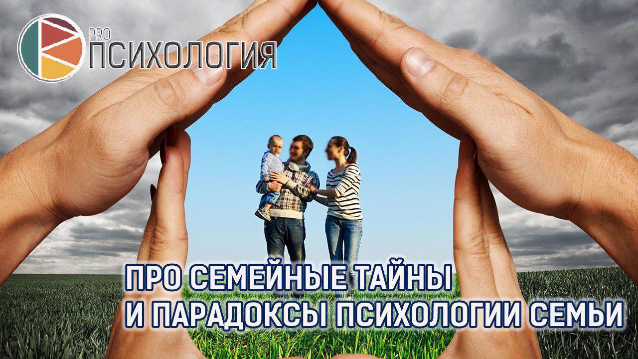 О многогранности семейных отношений. Об отличии семьи от супружества.