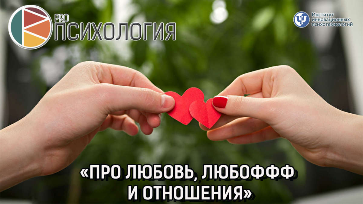 Про Любовь. ПРОпсихология