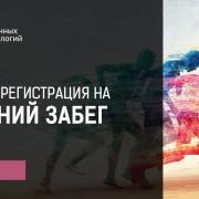 zabeg_vesna_fb