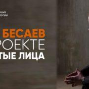 Заур Бесаев Скрытые лица