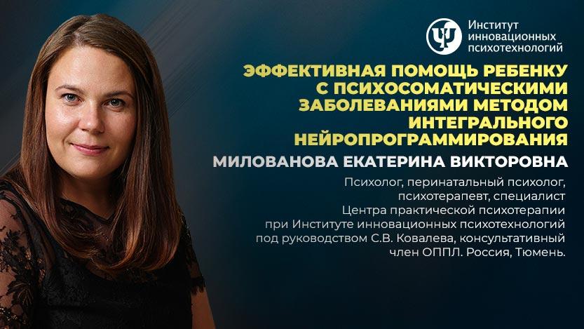 Милованова Екатерина Викторовна