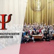 Союз психотерапевтов и психологов ИИП