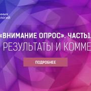 issledovaniya_inp2