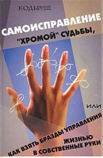 """Ковалев С. В. Самоисправление """"хромой"""" судьбы, или Как взять бразды управления жизнью в собственные руки купить"""