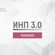 ИНП 3.0